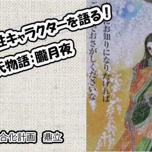 #289【好きな女性キャラクターについて語る:朧月夜】