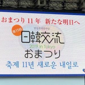 日韓交流おまつり2019での収穫は。