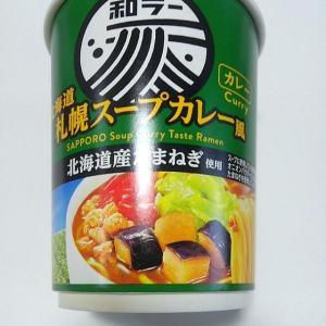 サッポロ一番(サンヨー食品) 和ラー 北海道 札幌スープカレー風