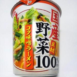 サッポロ一番(サンヨー食品) 国産野菜具材100% コク味噌ラーメン