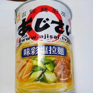 マルちゃん(東洋水産) 函館麺厨房あじさい 味彩塩拉麺