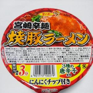 サンポー 焼豚ラーメン 宮崎辛麺