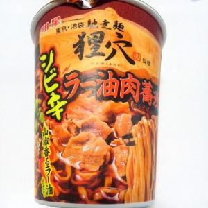 明星 馳走麺 狸穴監修 シビ辛ラー油肉蕎麦