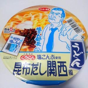 サッポロ一番(サンヨー食品)くらこん塩こんぶ使用 昆布だし関西風うどん