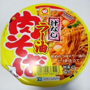 マルちゃん(東洋水産)汁なしラー油肉そば