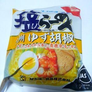 サッポロ一番(サンヨー食品) 塩らーめん 九州 ゆず胡椒風味 5個パック