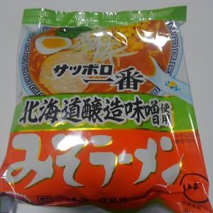サッポロ一番(サンヨー食品) みそラーメン 北海道醸造味噌使用 5個パック