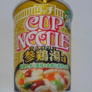 日清 カップヌードル リッチ 参鶏湯味