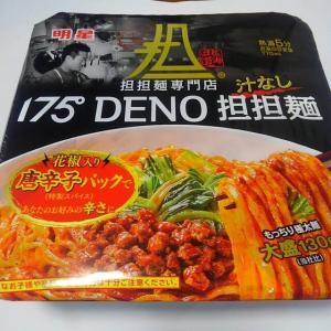 明星 175°DENO汁なし担担麺