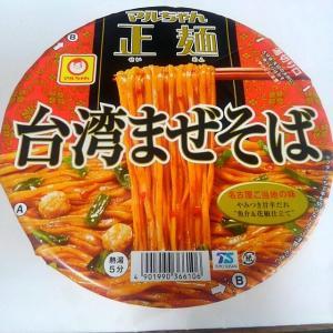 マルちゃん(東洋水産)正麺 カップ 台湾まぜそば