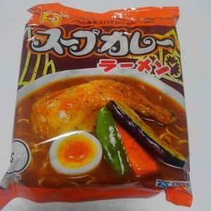 マルちゃん(東洋水産)スープカレーラーメン 5食パック
