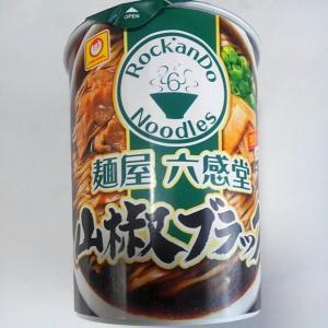 マルちゃん(東洋水産)麺屋 六感堂 山椒ブラック