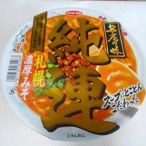 サッポロ一番(サンヨー食品) 名店の味 純連 札幌濃厚みそ