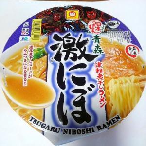 マルちゃん(東洋水産)日本うまいもん 青森津軽煮干しラーメン 激にぼ