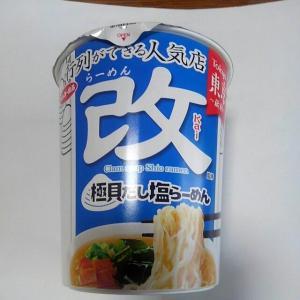 サッポロ一番(サンヨー食品)らーめん改監修 極貝だし塩らーめん