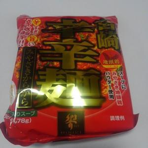 響 宮崎辛辛麺 3食入
