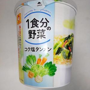 マルちゃん(東洋水産)1食分の野菜 コク塩タンメン