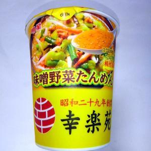 サッポロ一番(サンヨー食品)幸楽苑 味噌野菜たんめん