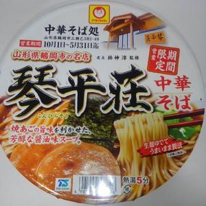 マルちゃん(東洋水産)中華そば処 琴平荘 中華そば