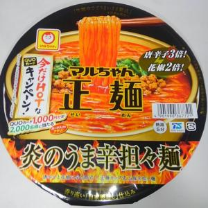 マルちゃん(東洋水産)正麺 カップ 炎のうま辛担々麺