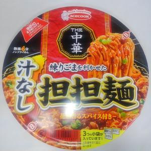 エースコック THE中華 練りごまを利かせた汁なし担担麺