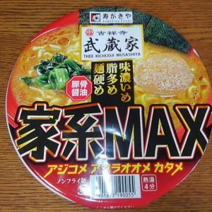 寿がきや 吉祥寺武蔵家 家系MAX 豚骨醤油ラーメン