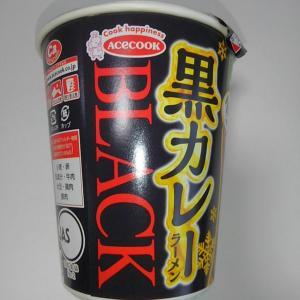 エースコック タテ型 飲み干す一杯 BLACK 黒カレーラーメン