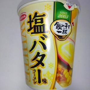 エースコック タテ型 飲み干す一杯 WHITE 塩バター味ラーメン