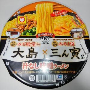 マルちゃん 大島 × 三ん寅 汁なし味噌ラーメン