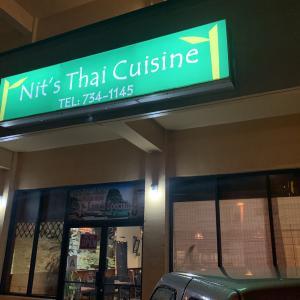 グアムでタイ料理はハズレがなし!空港の裏側に隠れた名店「NIT THAI CUISINE」
