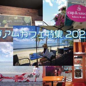 グアムのカフェ特集2020!私のオススメカフェを5つご紹介♪
