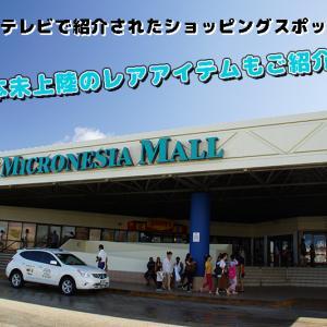 2020年テレビで紹介されたグアムのショッピングスポット③グアム最大のショッピングモール!
