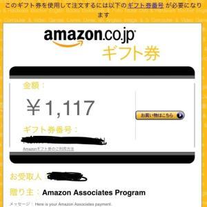 Amazonアソシエイトで貰ったギフト券、登録するのを忘れずに