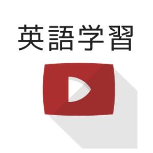 英語学習に役立つ個人的オススメのYouTubeチャンネル