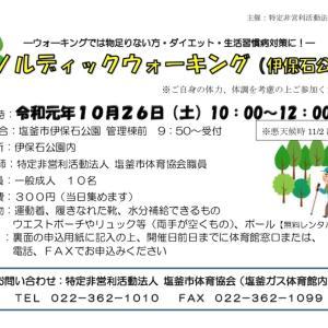 【NWイベント情報】2019/10/26塩釜市体育協会ノルディックウォーキング