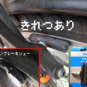 自転車の後輪のブレーキシュー交換
