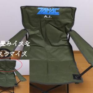 折り畳みチェアにZANACのロゴ入れ