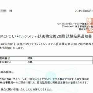 MCPC試験2級合格