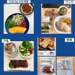 コーヒーチョコがけ大豆(9/26 ライザップ生活1100日目)