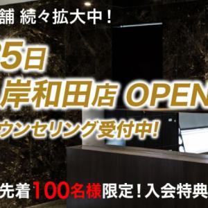 ライザップ岸和田店 10月25日オープン予定(先着100名 マシンパーソナル3回無料特典)