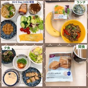 お腹の調子(10/2 ライザップ生活1106日目)