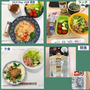 久しぶりの数値と内臓脂肪レベルダウン(10/4 ライザップ生活1108日目)