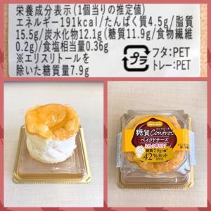 糖質コントロールベイクドチーズ(10/15 ライザップ生活1119日目)