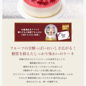 糖質オフのクリスマスケーキ (12/6 ライザップ生活1171日目)