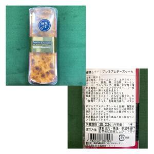 糖質off プレミアムチーズケーキ(2020.2.21 ライザップ生活1248日目)