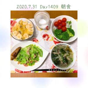 2020.7.31 ライザップ生活1409日目