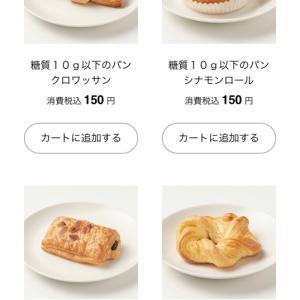 無印の糖質オフのパン(2020.9.10 ライザップ生活1450日目)