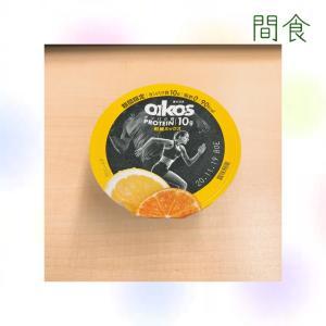 オイコスヨーグルト 柑橘ミックス(2020.10.23 ライザップ生活1493日)