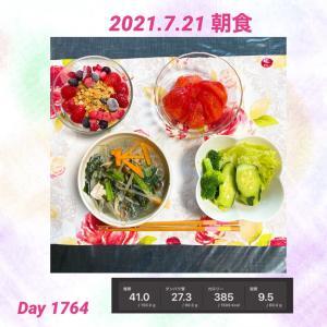 2021.7.21 ライザップ生活1764日目