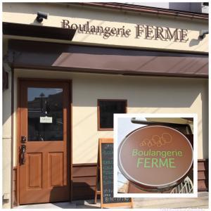 【番外編】Boulangerie FERME